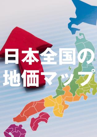 日本全国の地価マップ