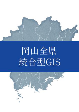 岡山全県統合型GIS