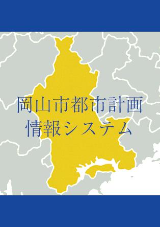 岡山市都市情報システム
